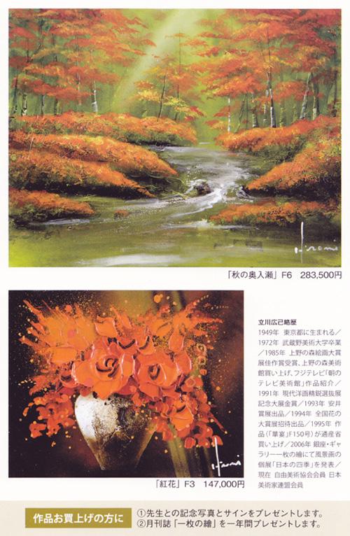 立川広己の画像 p1_32