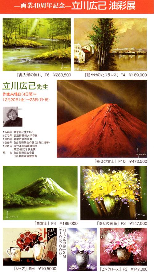 立川広己の画像 p1_4