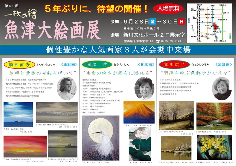 立川広己の画像 p1_16