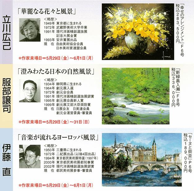 立川広己の画像 p1_33